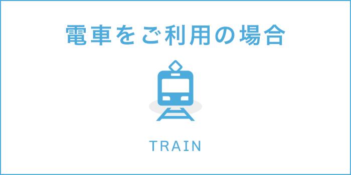 電車をご利用の場合